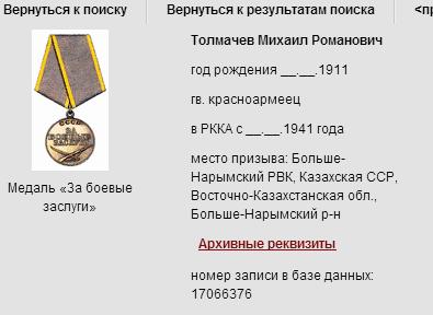 Толмачев михаил михайлович г москва