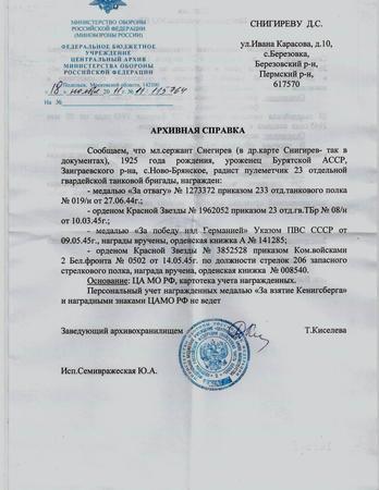 Как сделать запрос в архив вв мвд россии