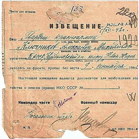 КЛЮЧНИКОВ АЛЕКСАНДР МИХАЙЛОВИЧ Мемориал Великой Отечественной Войны