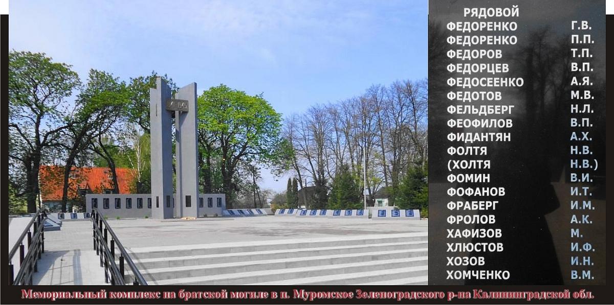 ХАФИЗОВ МУЗАГИД ЗАГИТОВИЧ | Мемориал Великой Отечественной войны | 597x1200