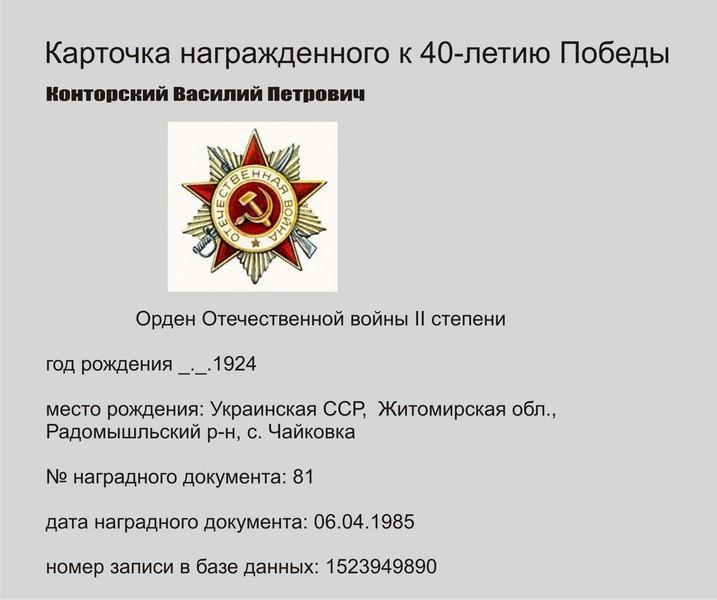 Фурсов александр иванович родился в г жердевка тамбовской обл в 1947 году