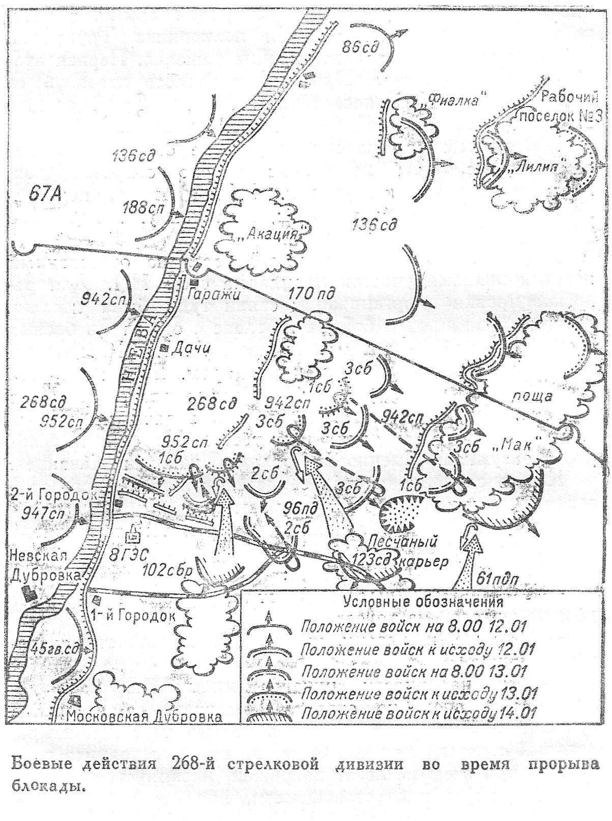 А вот - схема боевых действий 268 стрелковой дивизии.  Видно, что 947 полк штурмовал через Неву укрепленные бетонные...